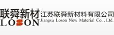 江苏联舜新材料有限公司